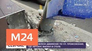 Рейсовый автобус протаранил столб на юго-западе столицы - Москва 24
