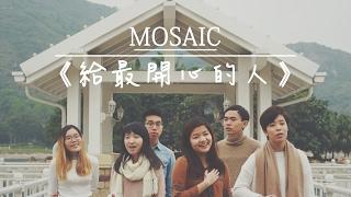 給最開心的人 MV — Mosaic A Cappella (原唱:林一峰)