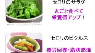 宝塚受験生のダイエット講座〜春野菜でデトックス⑤セロリ〜のサムネイル