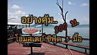 preview picture of video 'ไปเป็นชาวเล! เกาะพิทักษ์ จ.ชุมพร'