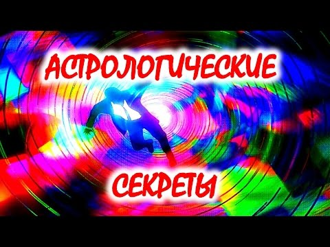 Астрология символ п