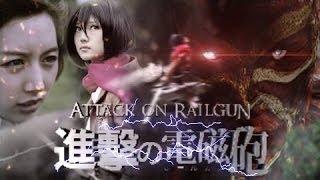 3D真人版《進擊的巨人》Attack on Railgun【進擊的電磁砲】預告片