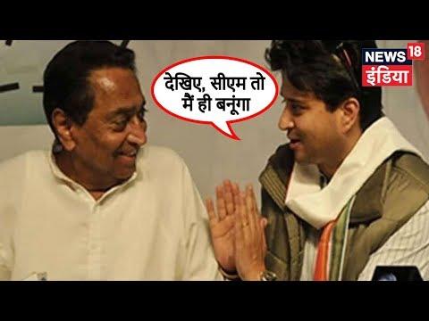 Kamal Nath और Jyotiraditya Scindia में लड़ाई, कौन जीतेगा CM पद की रेस