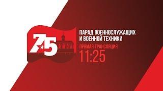Прямая трансляция: Парад в честь 75-летия освобождения Великого Новгорода от немецко-фашистских захватчиков