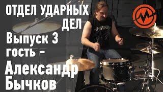 Отдел Ударных Дел. Выпуск №3. Александр Бычков.