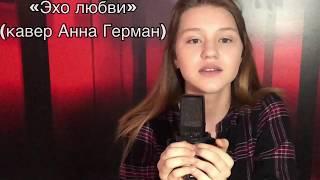 Елизавета Качурак - «Эхо любви» (кавер Анна Герман)
