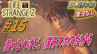 ⭐️日本語字幕・実況なし⭐️Part15 ライフイズストレンジ2 Life is Strange 2 - Gameplay | PS4