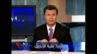 تحميل اغاني هل تنبأ الإنجيل عن مجيء أحمد؟ MP3