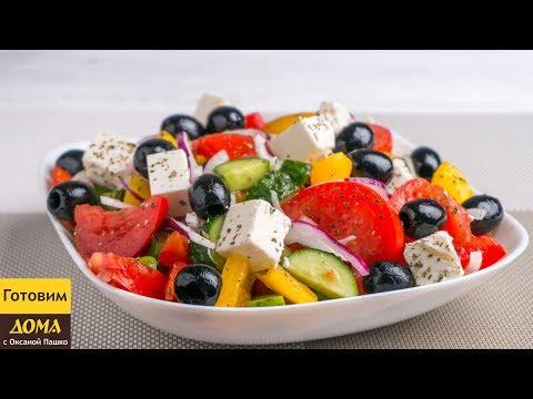 Как приготовить вкуснейший ГРЕЧЕСКИЙ САЛАТ ✧ ГОТОВИМ ДОМА с Оксаной Пашко