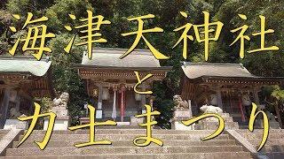 【びわ湖源流の郷・高島市より】海津天神社と力士まつり