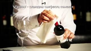 Вино | Как общаться с сомелье? | Simple