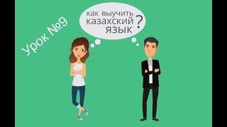 Казахский язык. Урок №9 Как быстро выучить казахский язык?