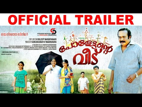Paulettante Veedu -Malayalam Movie Trailer