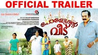 Paulettante Veedu Official Trailer | Saikumar | Directed by Dileep Narayanan