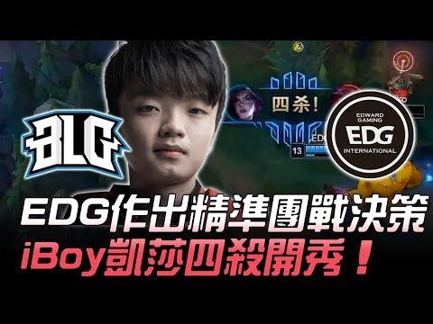 BLG vs EDG EDG作出精準團戰決策 iBoy凱莎四殺開秀!Game2