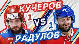 РАДУЛОВ vs КУЧЕРОВ - Один на один