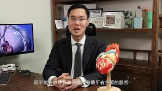 治療「心臟衰竭」新希望: 心臟再同步療法 [張仁宇醫生 心臟科專科醫生]