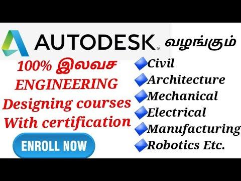 AutoCad FREE online Engineering designing courses with certification/Autocad Designing courses/Tamil