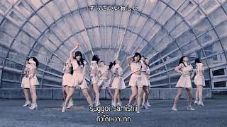 Morning Musume'18 - Are you Happy? (Dance Ver.) (Thai sub)