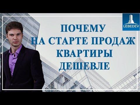Долевое участие в строительстве. Смысл долевого строительства для застройщиков. Евгений Лебедев