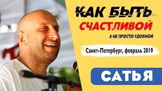 Сатья • Как быть счастливой, а не удобной. Санкт-Петербург, февраль 2019