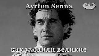Айртон Сенна - как уходили кумиры. Последняя гонка. Ayrton Senna - Alen Prost, San Marino 1994.