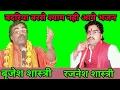 बदरिया बरसे श्याम नही आये। Rajnesh shashtri New Bhajan || Brajesh shastri || (2017)