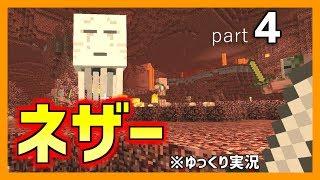 【マイクラ】ネザー要塞でお宝ザクザク!?「孤島クラフト」part4【ゆっくり実況】