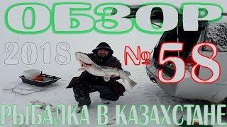 Рыбалка/обзор № 58 за март 2018/весенняя рыбалка в Казахстане /из Астаны/GGG KaiSer TV