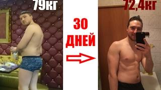 Преображение за 30 дней. Кирилл Нестёркин. Видеоотчёт наставника.