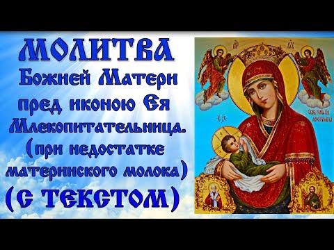 Молитва при недостатке материнского молока Божией Матери пред иконою Ея Млекопитательница аудио моли