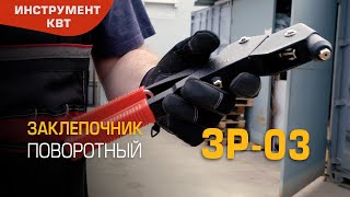 Rotatable hand-operated riveter ЗР-03