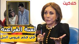 لأول مرة الفنانة لبنى عبد العزيز تكشف عن لعنة الفراعنة التي اصابتها اثناء تصوير فيلم عروس النيل