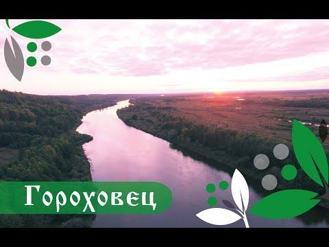 Гороховец. Владимирская область