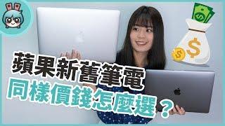 新版MacBook Air 對上MacBook Pro 你該選哪台?