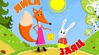 """""""Лиса и заяц""""  Веселые сказки для детей. Сказки народов мира. Рассказы с красочными картинками (HD)"""