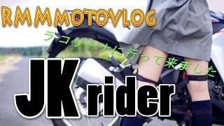 17歳のJKライダーがモトブログを始めるようですpart2