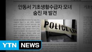 [64회 본방] 기초생활의 그늘 / YTN (Yes! Top News)
