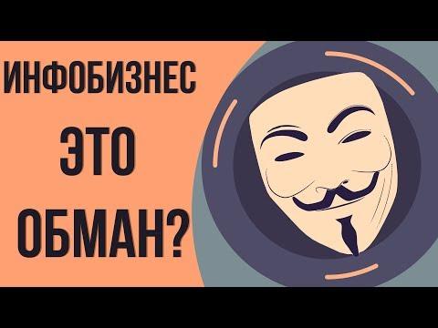Инфобизнес развод для лохов Секреты инфобизнеса. Про инфобизнес в России.