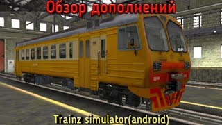 Trainz simulator установка дополнений более подробно на андроид.