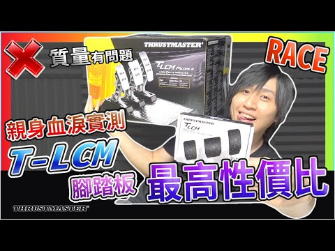 Thrustmaster T-LCM Pedals Review Defective product 圖馬斯特 TLCM踏板評測 트러스트마스터페달 리뷰 Logitech G923可參考【RACE】