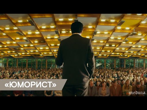 «Юморист» Михаила Идова. Фрагмент видео
