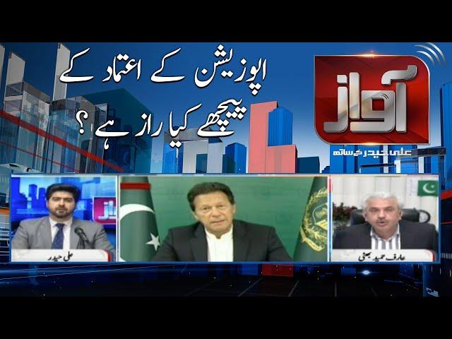 Awaz Samaa News 4 March 2021