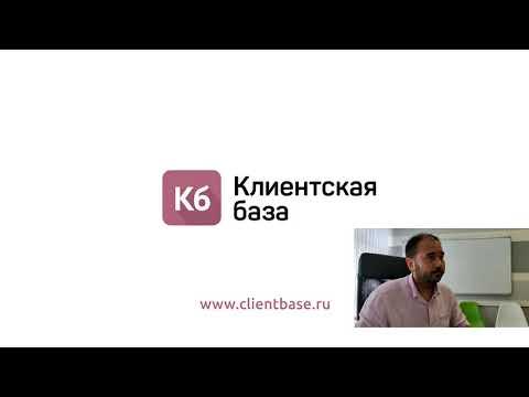 Видеообзор CRM Клиентская база