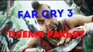 FAR CRY 3 | ПЛЕМЯ РАКЬЯТ #3