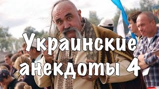 Украинские анекдоты #4 [16+]