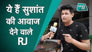 Sushant Rajput की फिल्म Dil Bechara में सुशांत की आवाज देने वाले RJ का EXCLUSIVE इंटरव्यू
