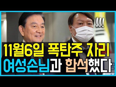 윤석열-홍석현 11월6일 폭탄주 향응 자리에 여성손님과 합석했다
