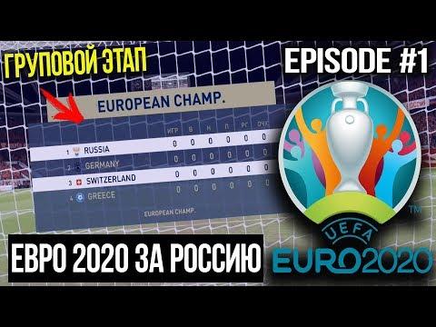 ЧЕМПИОНАТ ЕВРОПЫ 2020 ЗА СБОРНУЮ РОССИИ В FIFA 20 | ГРУППОВОЙ ЭТАП | EURO CUP 2020 Russia