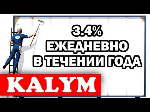 Kalym - Новый раздел с доходом 3,4% за 24ч на 1 год + свежая проверка на вывод!